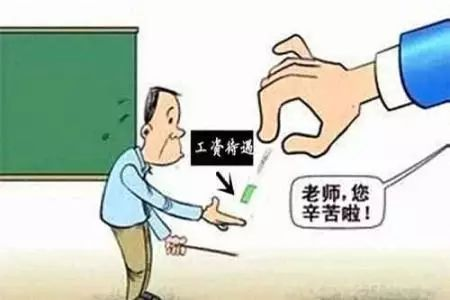 工资发多少,教师才满意?图片