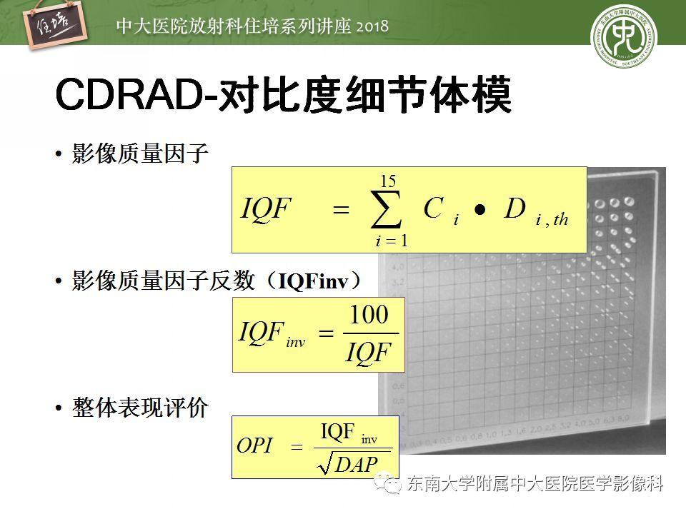 x线成像的基本原理_第一节 X线成像的基本原理与设备