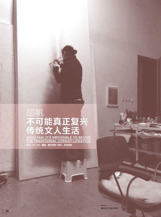 邵帆:不可能真正复兴传统文人生活_搜狐文化_搜狐网