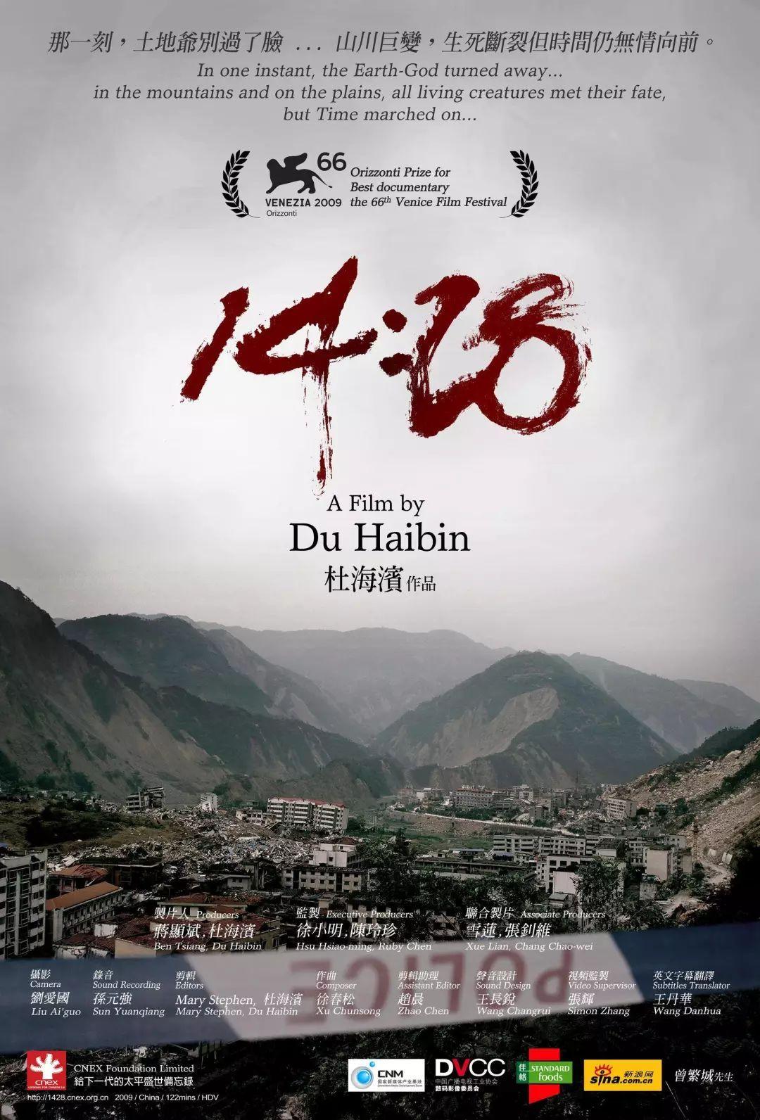 汶川十年:杜海滨《1428》特别放映 | 正午·影院