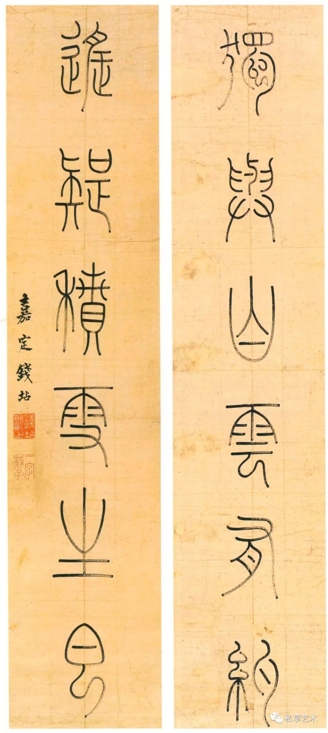 清代篆书第一人 钱坫篆书对联
