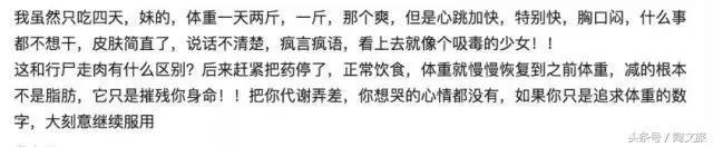 被减肥药榨干的中国大腿该怎么减岁14女孩图片