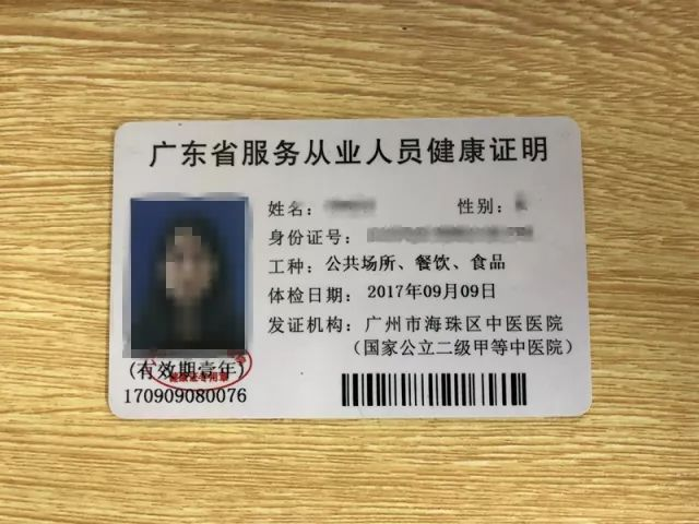 办健康证要带照片吗_上海健康证怎么办理