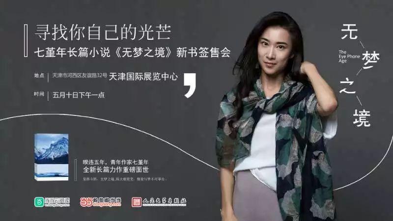 5月10号下午1点,天津,又见小七_搜狐文化_搜狐网