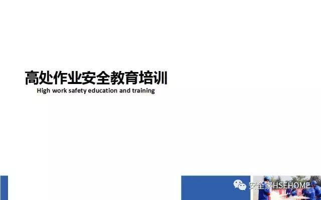 高处作业安全教育培训 绝对用得上 雪花新闻