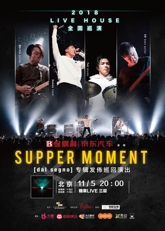 Supper Moment―香港最受欢迎乐队 携新专辑与你相约北京