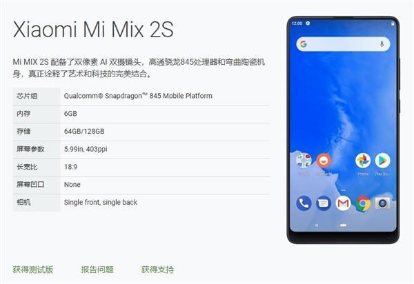 小米MIX 2S/vivo X21吃上Android P:官方ROM下载公布
