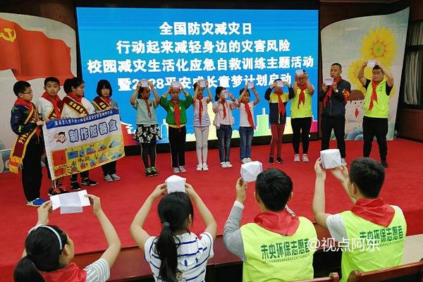 2028平安成长童梦计划在西安启动  应急防灾不容忽视 - 视点阿东 - 视点阿东