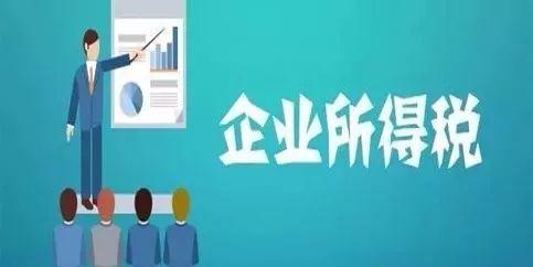 设备、器具扣除有关企业所得税政策明确