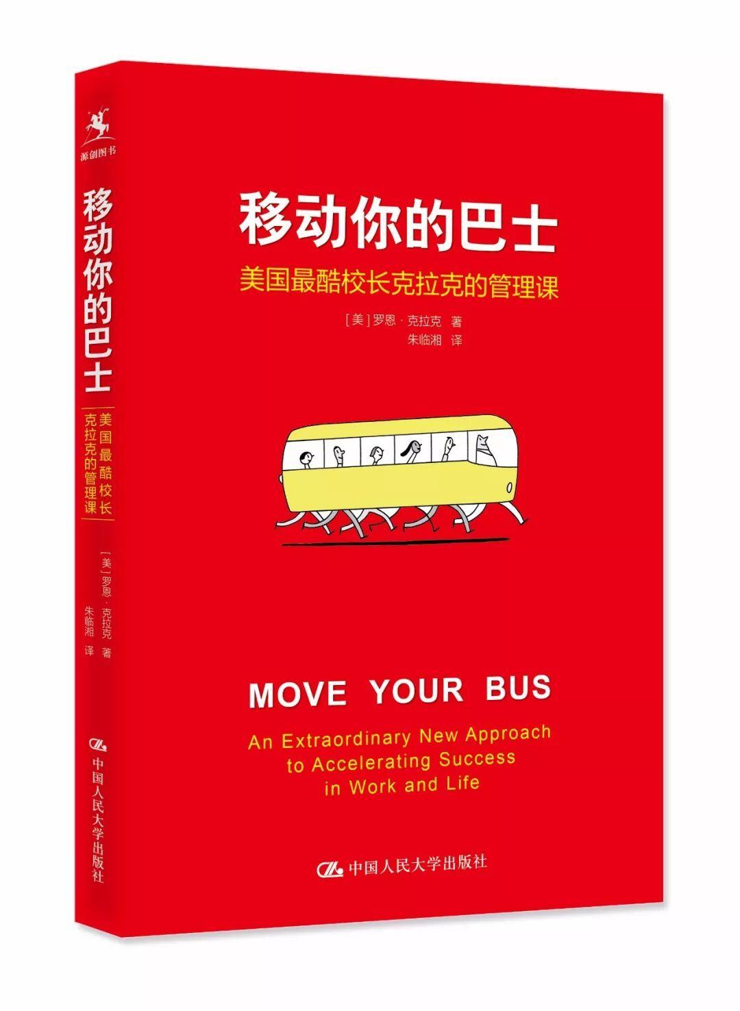 《移动你的巴士》| 美国最酷校长的30个管理秘诀