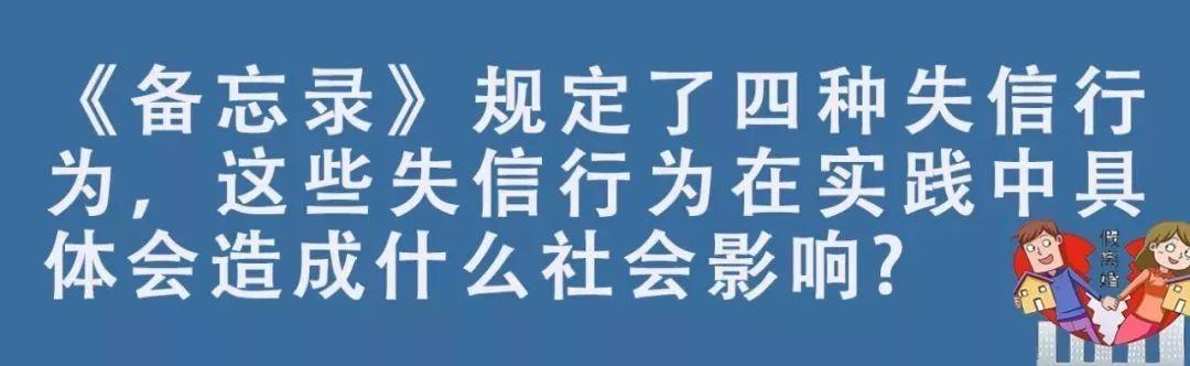 【注意】婚姻登记严重失信当事人将受联合惩戒!
