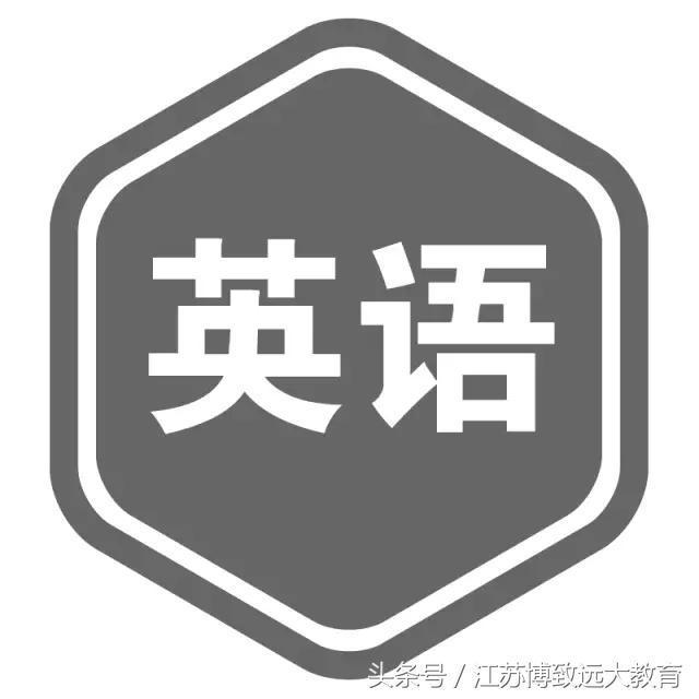 江苏三年制 五年制专转本英语常考词组搭配,超级无敌大干货快收藏