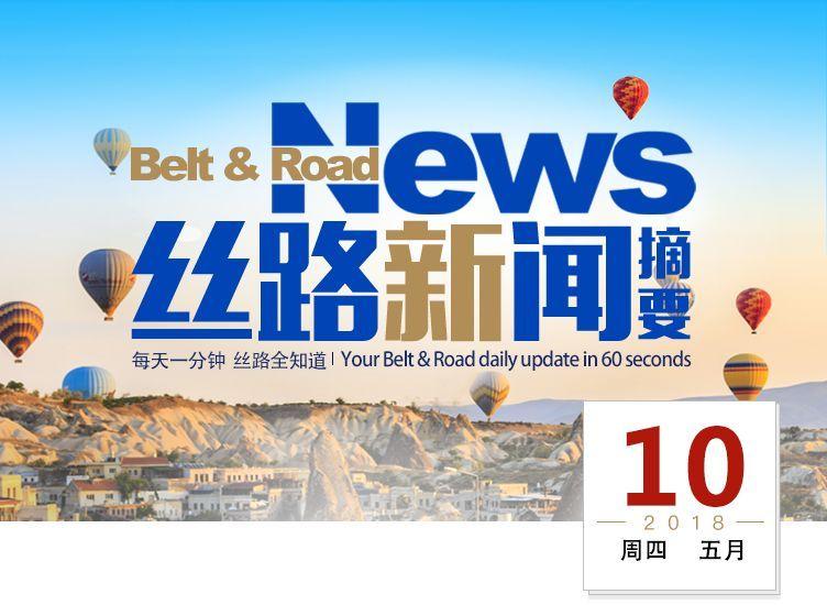 最新丝路新闻!中俄贸易今年有望破千亿,中菲将恢复本币双边互换协议谈判