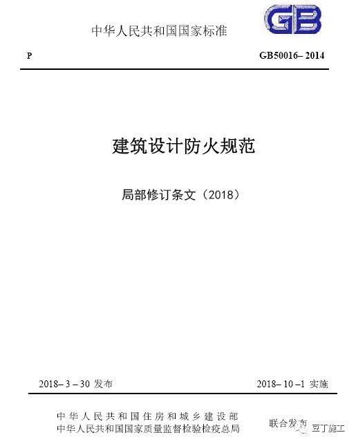 2014版《建筑设计推荐规范》软件修订局部(附想学平面设计用什么公告防火
