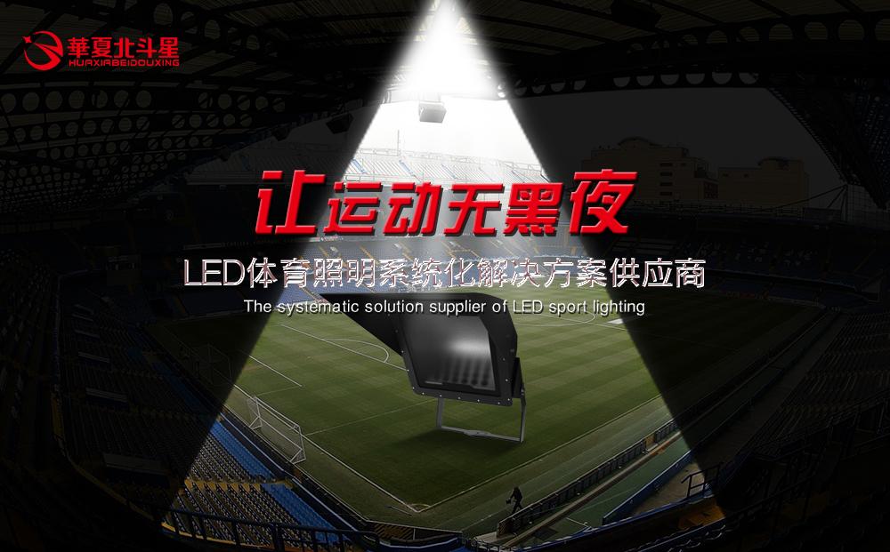 2018上海体博会绿色照明将是上海体博会的照明主旋律?