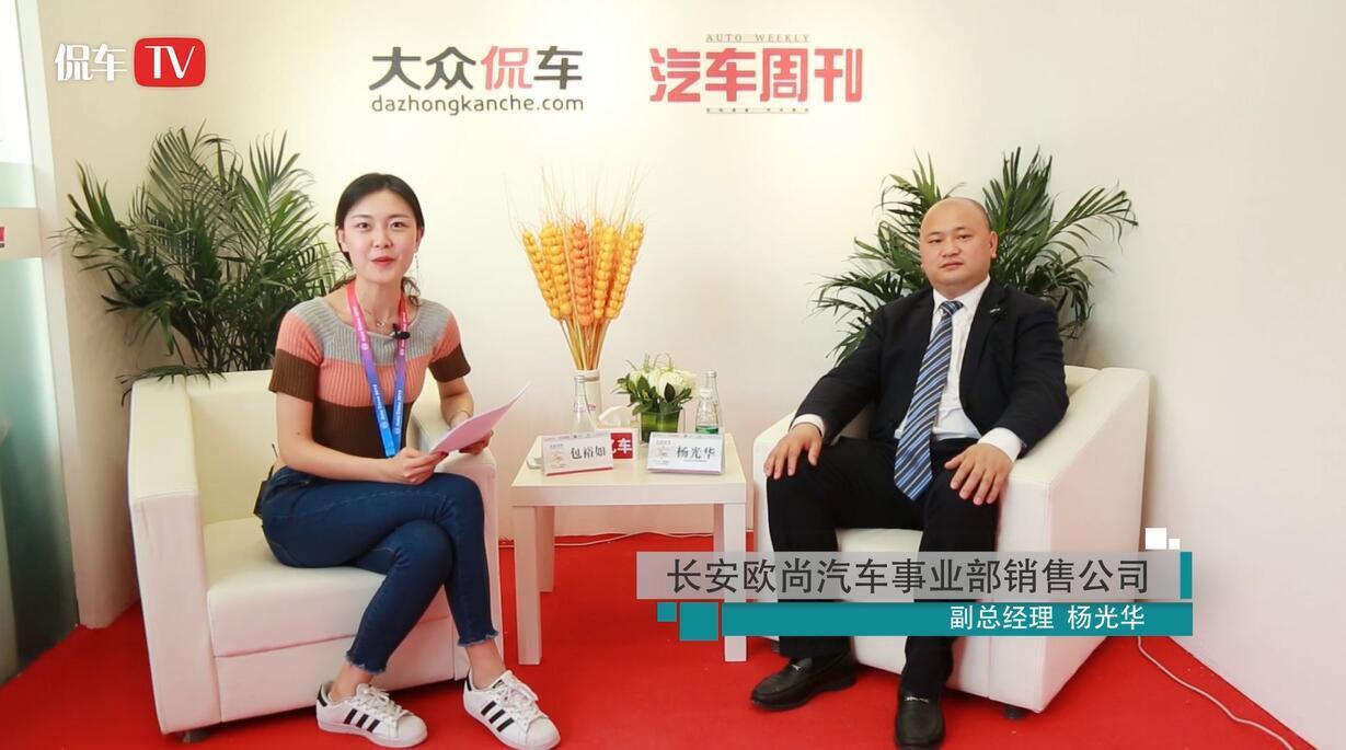 长安欧尚杨光华:放权客户打造欧尚Style