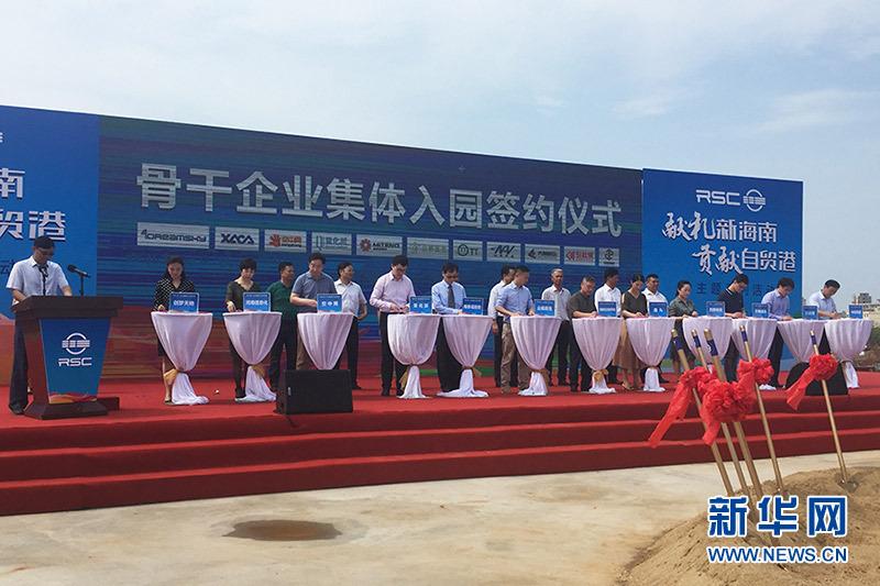 百亿元级项目集体开工,天神娱乐等助力海南自由贸易区(港)建设