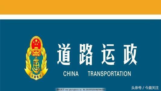 邯郸市永年区交运局运输管理站执
