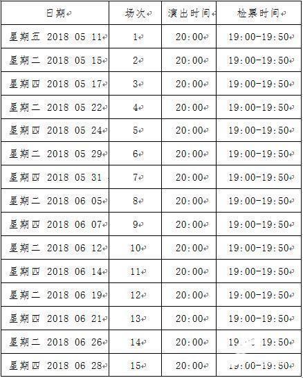 """""""明湖秀""""演出时间定了,11日上午可抢当晚票!"""