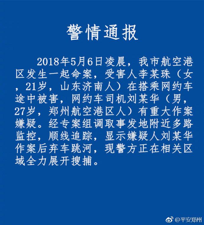 警方通报空姐遇害 凶手刘振华杀人动机是啥
