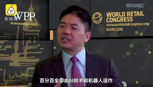 刘强东宣布:京东员工数量将减50%,一周只工作3天