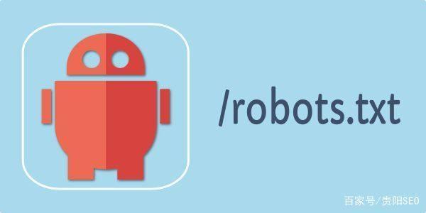 企鹅seo:如何利用robots.txt优化你的wordpress站点