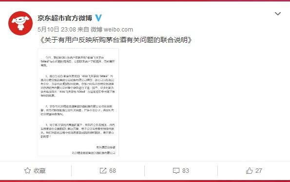 京东:平台购买假冒茅台系运输中被掉包 已报警