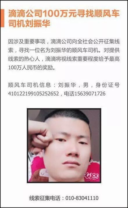 巨额悬赏背后的原因令人扼腕不已。一名 21 岁的空姐明珠,深夜通过滴滴打车赶往郑州市区,结果惨遭杀害。