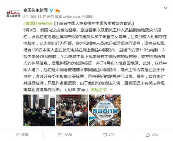 接泰国群众举报!166名中国人在泰操控中国股市被警方审讯 - yuhongbo555888 - yuhongbo555888的博客
