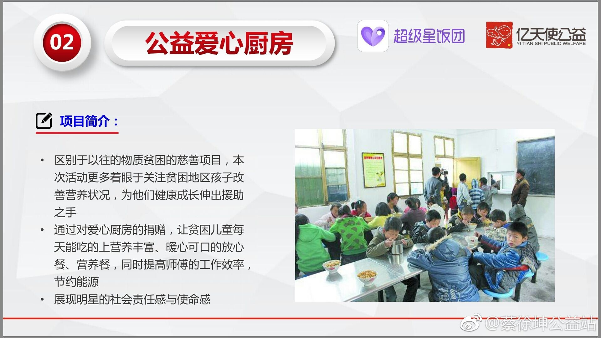 蔡徐坤发手持玫瑰帅照,ikun联合超级星饭团送800万粉丝反向公益福利