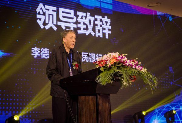 中国人民银行参事李德做主旨演讲