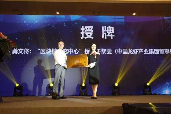 中国电子商务协会副会长龚文为区块链研究中心授牌