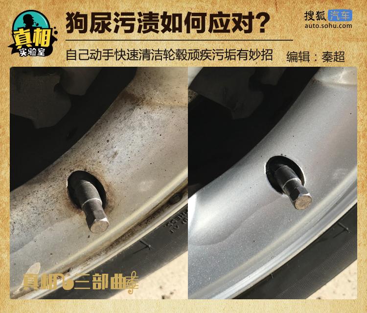 狗尿污渍如何应对? 自己动手快速清洁轮毂顽疾污垢有妙招