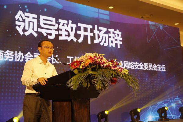 中国电子商务协会副会长、工信部信息中心企业网络安全委员会主任龚文致辞
