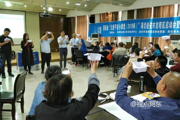 2018年壹基金儿童平安小课堂延安宝塔区项目启动 - 视点阿东 - 视点阿东