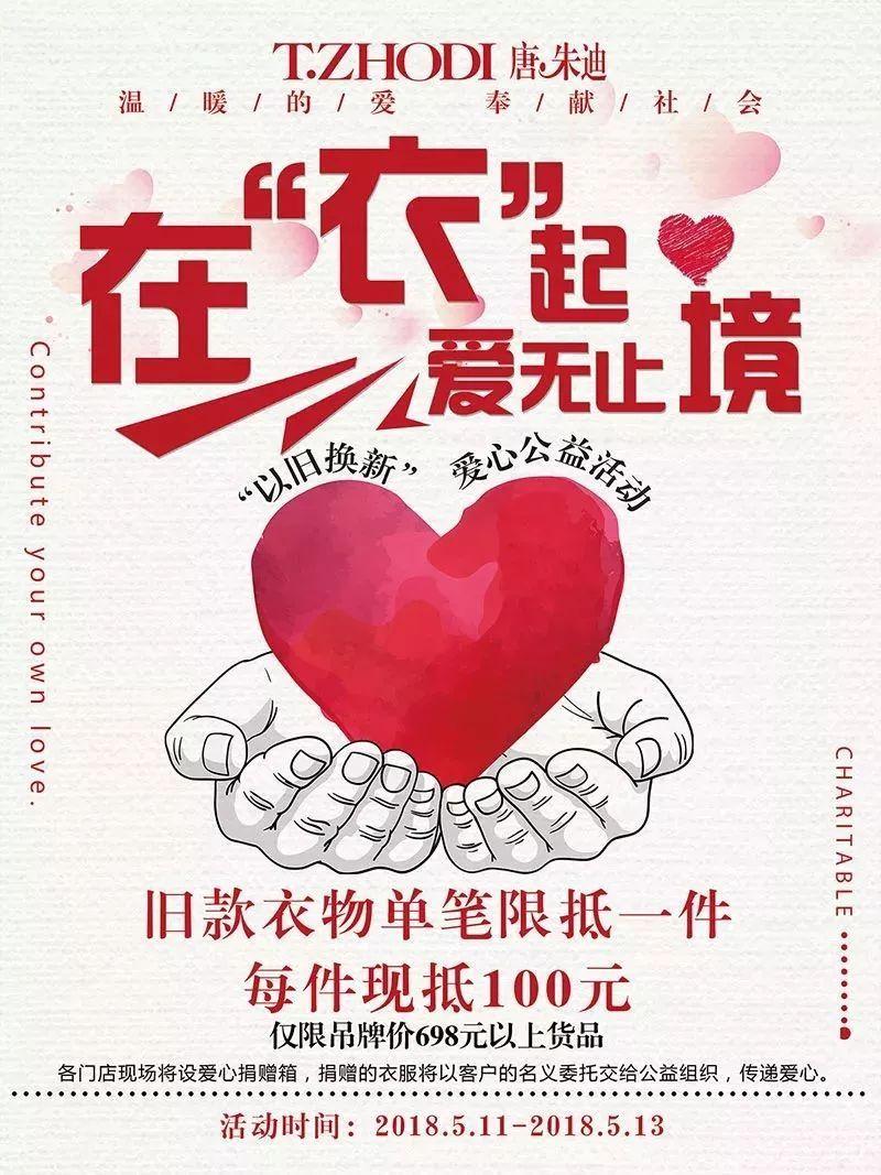 """T.ZHODI 唐朱迪   在""""衣""""起 爱无止境 母亲节感恩公益活动 5月11日盛大开启"""