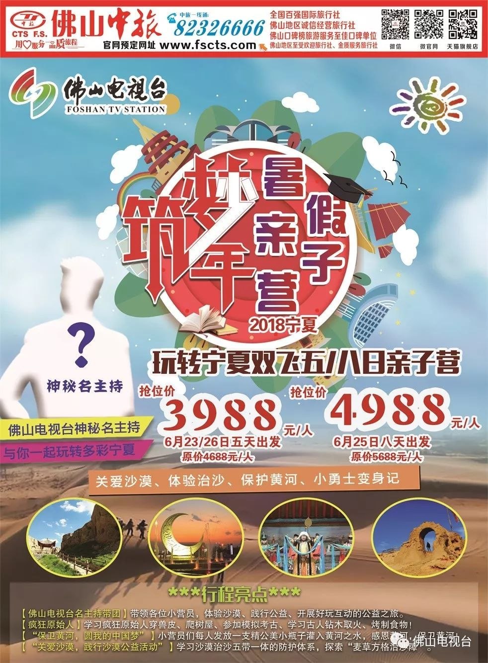 """2018""""宁夏旅游年""""启动,福利美景刷不停,周二佛山站不见不散!"""