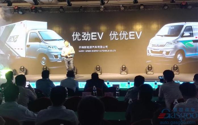 开瑞优优EV优劲EV正式上市 补贴后售价808万起_新韩国1.5分彩开奖