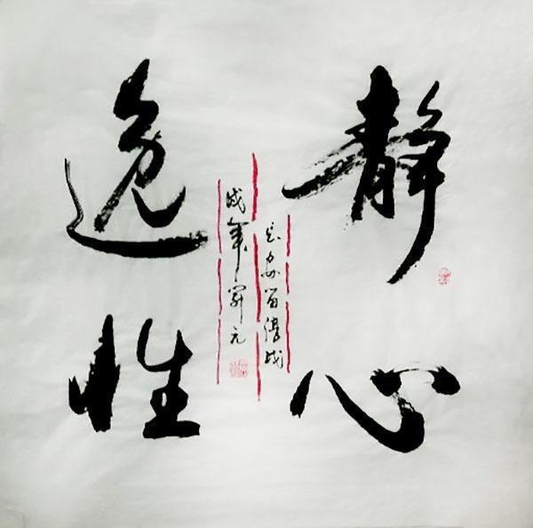 禅意唯美意境图片大全⊙禅意画家贾留淳的书法意境图片