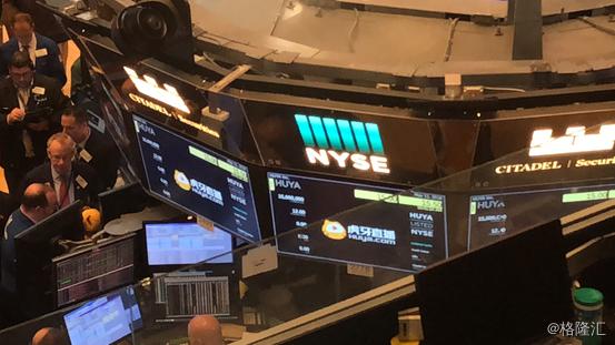 虎牙(HUYA.NYSE):敲钟上市!游戏直播第一股诞