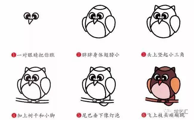 猫头鹰怎么画简单画法 可爱猫头鹰简笔画步骤图解教程 简笔画