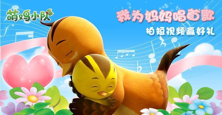 """《萌鸡小队》母亲节发起""""为妈妈唱首歌""""暖心活动"""