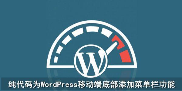 advanced wordpress optimization. part : main points
