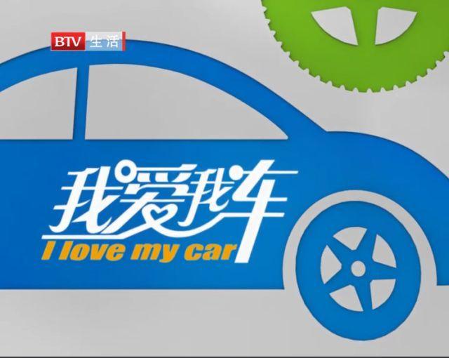 节目预告 《我爱我车》2018北京国际车展特别报道,我们再来回忆一下车展上的那些新车