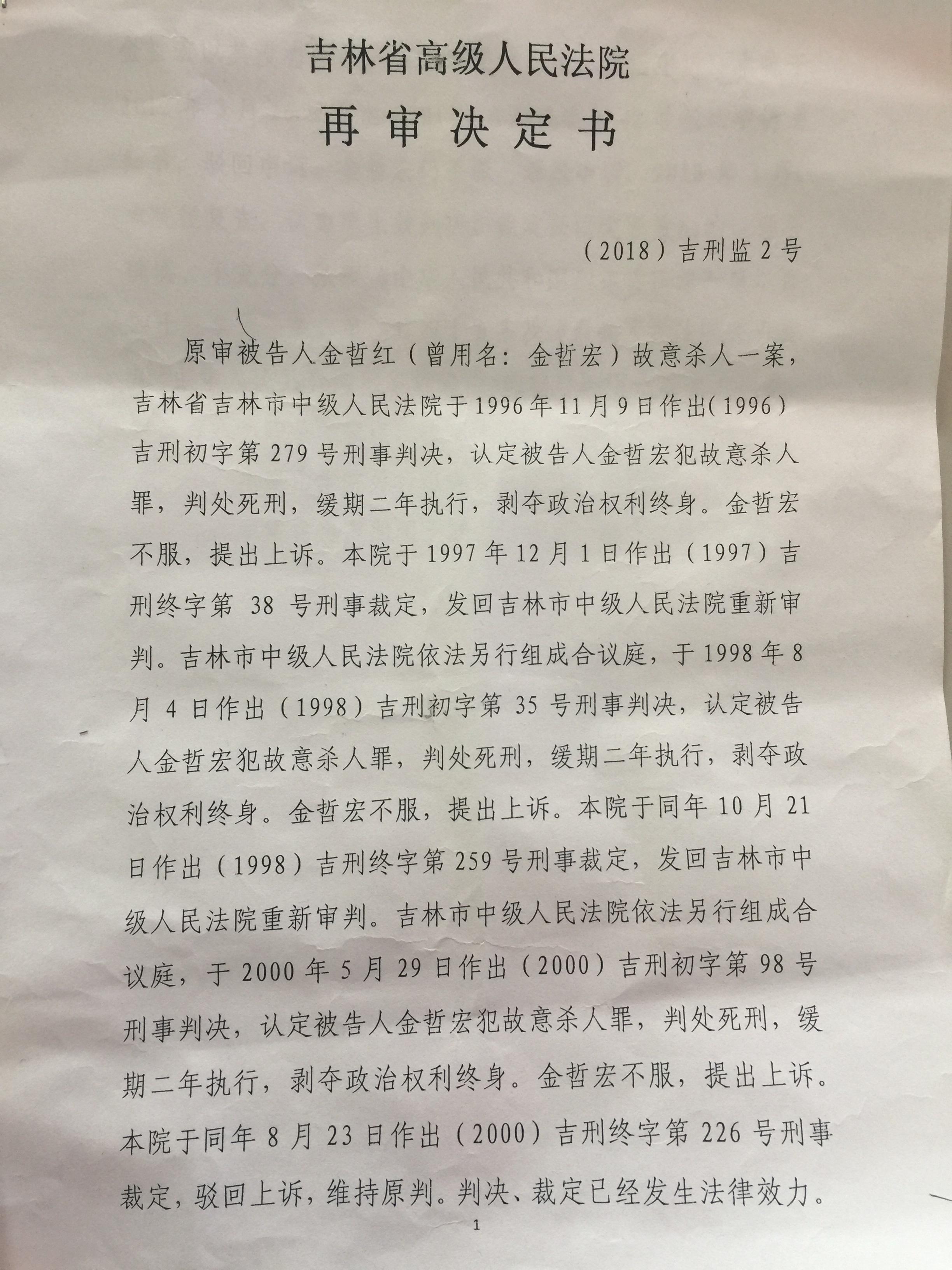 吉林金哲红杀人案再审:我怕这个身体等不到明年