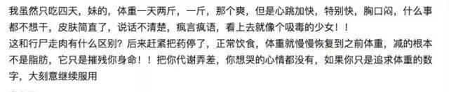 被减肥药榨干的中国女孩闫妮瘦身30斤的秘决图片