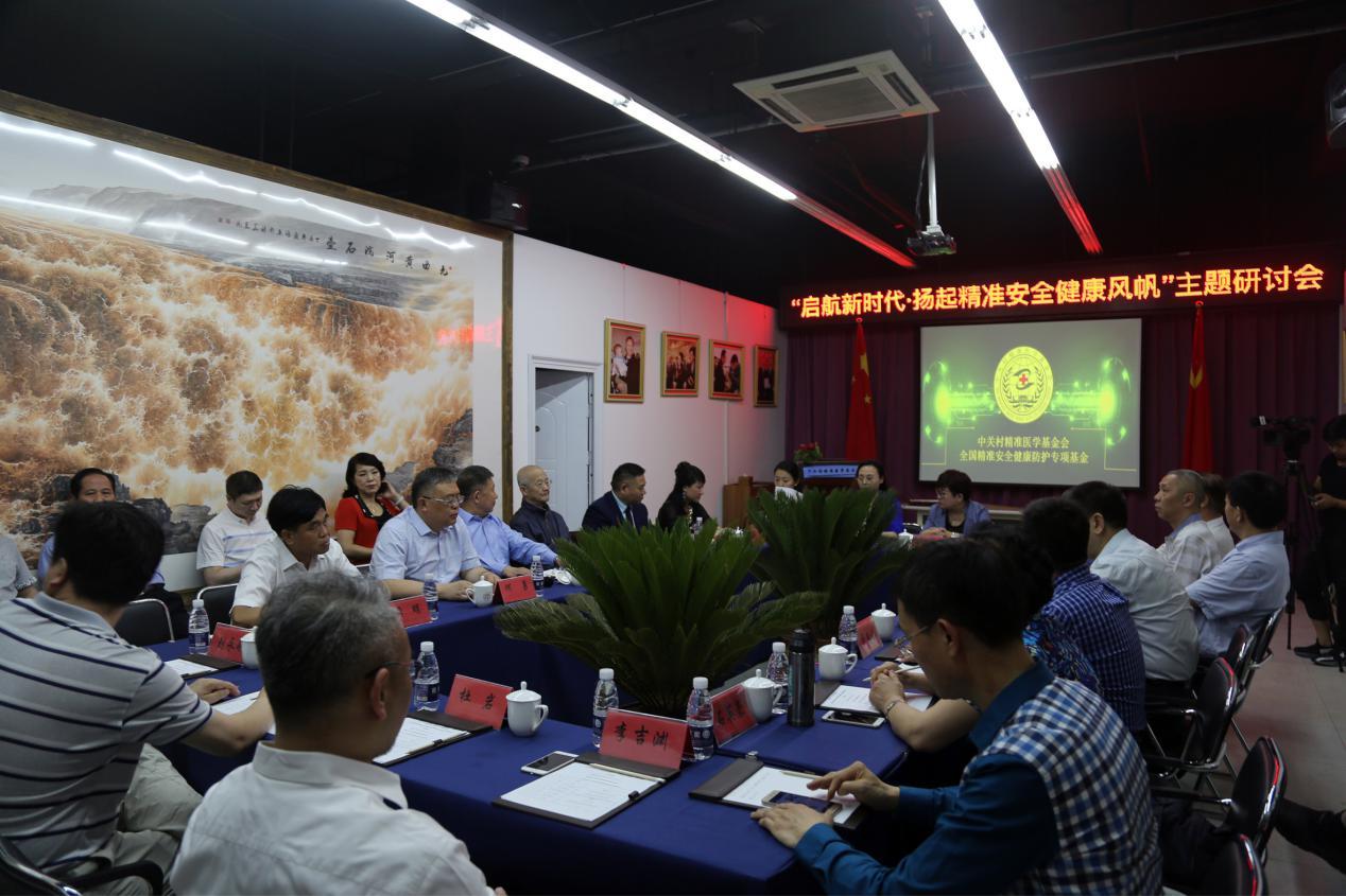 中关村精准医学基金会精准安全健康防护研讨会在京召开
