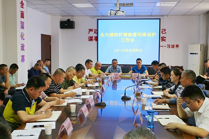 绵阳高新区:永兴镇召开秸秆禁烧暨环境保护工作会
