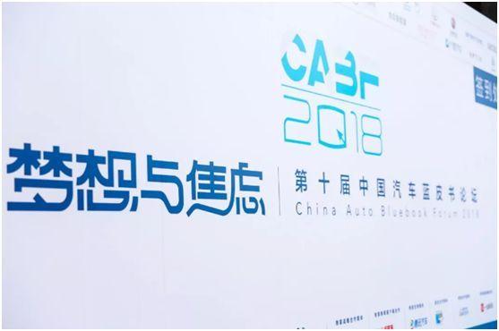 2018第十届中国汽车蓝皮书论坛都有哪些干货?_pk10如何将100玩到