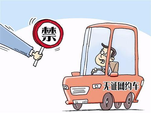 网约车政策门槛普遍较高是否有失公允
